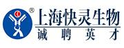 上海快灵生物科技威廉希尔注册登录