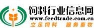 饲料工业信息网